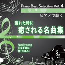 Piano Best Selection Vol.4 疲れた時に癒される名曲集/中村理恵