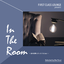 First Class Lounge In The Room ~夜の読書にぴったりなJazz~ Selected by Sho Terui/Various Artists