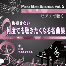 Piano Best Selection Vol.5 色褪せない何度でも聴きたくなる名曲集/中村理恵