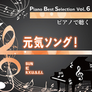 Piano Best Selection Vol.6 元気ソング!/中村理恵