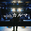 withカルマ/HUL OVER