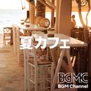 夏カフェ/BGM channel