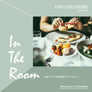 First Class Lounge In The Room ~北欧ジャズで気分転換のランチタイム~ Selected by Yui Kawahito/Various Artists