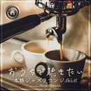 おうちで聴きたい本格ジャズラウンジ ~エスプレッソとともに~ Selected by Shogo Hamada/Various Artists