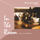 First Class Lounge In The Room ~北欧ジャズですごす贅沢な休日~/Various Artists