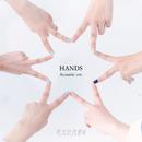 HANDS (Acoustic ver)/きゃわふるTORNADO