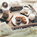 おうちで聴きたい本格ジャズラウンジ ~のんびりした休日の朝に~ Selected by Yuka Konishi/Various Artists