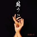 結う/KAO=S