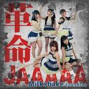革命JAAAAA/MilkShake
