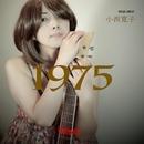 1975/小西寛子