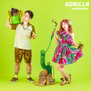 GORILLA/マエノミドリ