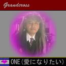 ONE(愛になりたい)/Grandcross