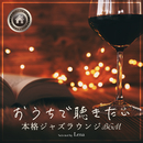 おうちで聴きたい本格ジャズラウンジ ~夜のリラックスタイムに~ Selected by Lena/Various Artists