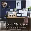 おうちで聴きたい本格ジャズラウンジ ~リモートワークのおともに~ Selected by Yutaro Nakamura/Various Artists