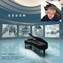 ピアノ万葉集 - 第17選/chair house