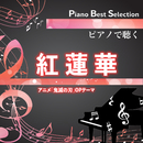 紅蓮華 (Piano Cover)/中村理恵
