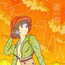 夏の風/PAN