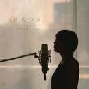 ゆるウタ J-Pop Cover ピアノと歌 Vol.8/mana