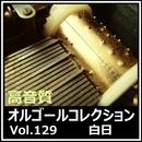 白日 (オルゴールver.) [インストゥルメンタル]/高音質オルゴールコレクション