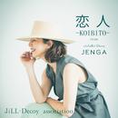 恋人/JiLL-Decoy association
