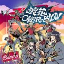 浪花OVER-BLOW/カルメラ