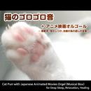 猫のゴロゴロ音+アニメ映画オルゴール ~睡眠用、寝かしつけ、快眠の為の癒しの音楽~/浜崎 vs 浜崎