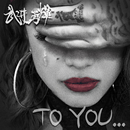to you.../武井勇輝