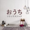 おうちリラックスジャズ/Love Bossa