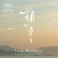ハイレゾ/映画「朝が来る」オリジナル・サウンドトラック