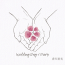 Wedding Day / Peers/香川裕光