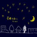 星降る夜に/香川裕光