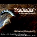 猫のゴロゴロ音+クラシックオルゴール ~睡眠用、寝かしつけ、快眠の為の癒しの音楽~/浜崎 vs 浜崎