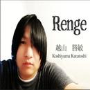 Renge/越山勝敏