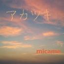 アカツキ/micame