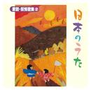 日本のうた 童謡・叙情歌集2/白石ことは & 今泉子供合唱団
