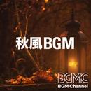 秋風BGM/BGM channel