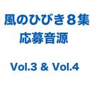 風のひびき8集 応募音源Vol3&4/荒地に川ミュージック