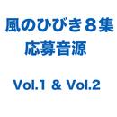 風のひびき8集 応募音源Vol1&2/荒地に川ミュージック