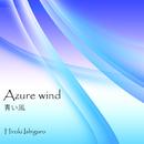 Azure wind -青い風-/石黒浩己