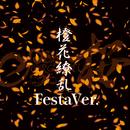 橙花繚乱 (Festa Ver.)/SORGENTI