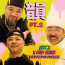 韻 pt.2 (feat. K DUB SHINE)/UZI