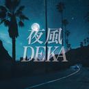 夜風/DEKA