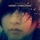 MERRY Christmas/越山勝敏