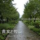 貴女と共に/Music Box MAO