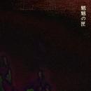 魍魎の匣(演劇「 魍魎の匣」オリジナルサウンドトラック)/南澤大介
