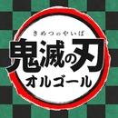 鬼滅の刃オルゴール/TERAFRONT オルゴール