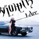 ダレのせい?/t-Ace