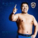 BIG RESISTANCE (チーム・ボクversion)/ACMA