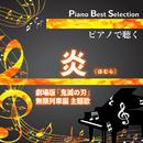 炎 (Piano Cover)/中村理恵