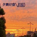 夕暮れ空/AYAKO